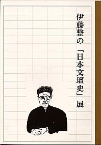 伊藤整の「日本文壇史」