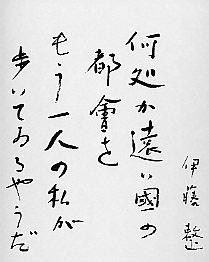 伊藤整色紙(複製)