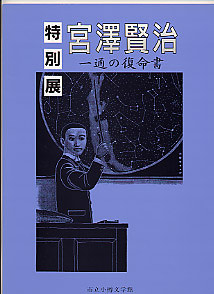 宮澤賢治─一通の復命書