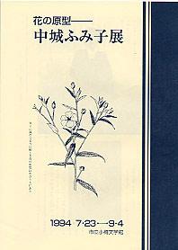 花の原型─中城ふみ子