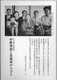 中野重治と北海道の人びと