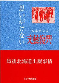 思いがけないルネサンス ─戦後北海道出版事情