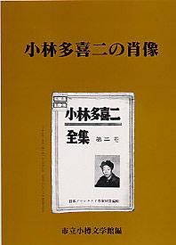 小林多喜二の肖像