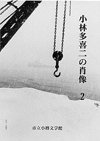 小林多喜二の肖像2